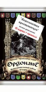 Ордонанc: Королевства крестоносцев, дополнение (на русском)
