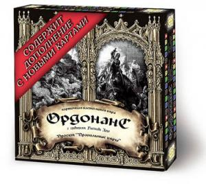 Ордонанс: базовый набор + дополнение (на русском)