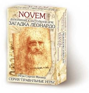 Загадка Леонардо: Novem (на русском)