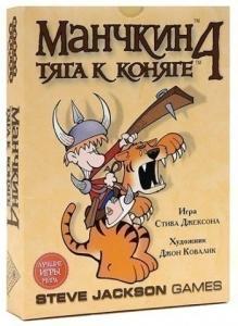 Манчкин 4: Тяга к коняге. Цветная версия (на русском)