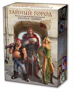Тайный город (на русском)