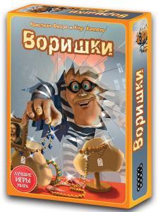 Воришки (на русском)