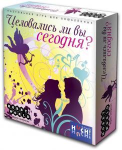 Целовались ли Вы сегодня? (на русском)