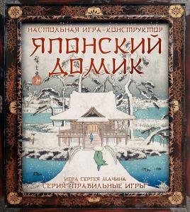Японский домик (на русском)