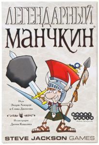 Легендарный Манчкин (на русском)