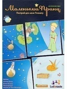 Маленький принц (на русском)