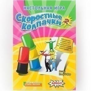 Скоростные колпачки 2 (на русском)