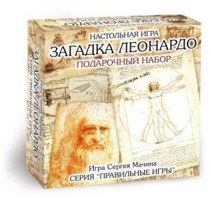 Загадка Леонардо. Подарочный набор (на русском)