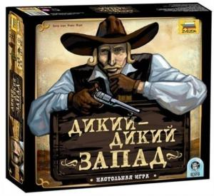 Дикий-Дикий Запад (на русском)