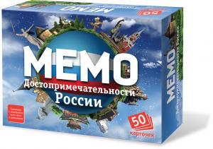 Мемо - Достопримечательности России