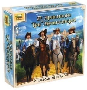 Д'артаньян и три мушкетера (на русском)