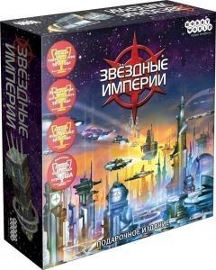 Звёздные империи. Подарочное издание (на русском)