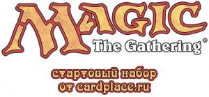 MTG: Всё для старта: Новичковый турнир (на русском)