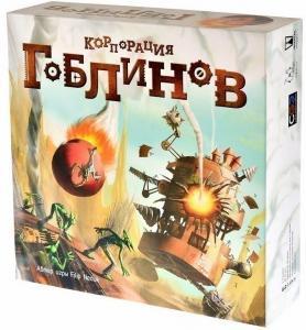 Корпорация гоблинов (на русском)