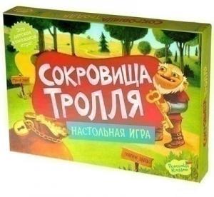 Сокровища тролля (на русском)