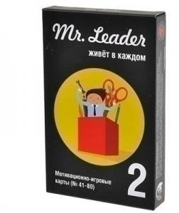 Mr. Leader. Набор 2 (на русском)