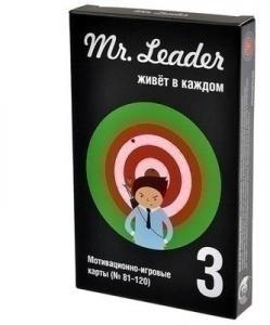 Mr. Leader. Набор 3 (на русском)