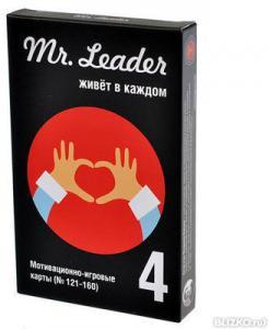 Mr. Leader. Набор 4 (на русском)