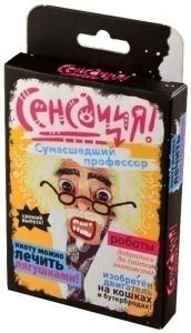 Сенсация! Сумасшедший профессор (на русском)