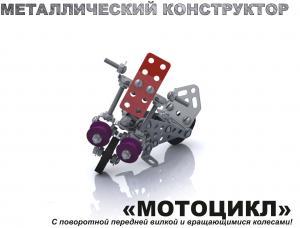 Конструктор металлический с подвижными деталями - Мотоцикл