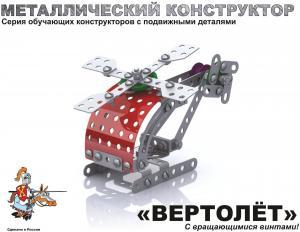 Конструктор металлический с подвижными деталями - Вертолет