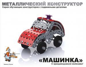 Конструктор металлический с подвижными деталями - Машинка
