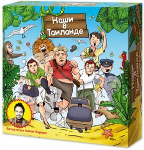 Наши в Таиланде (на русском)