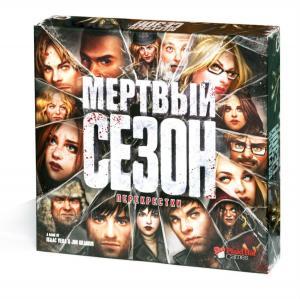 Мёртвый сезон. Перекрестки (на русском)