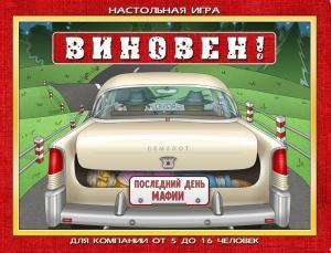Виновен! (на русском)