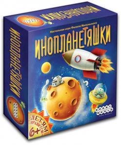 Инопланетяшки (на русском)