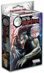 Ночь оборотня (на русском)