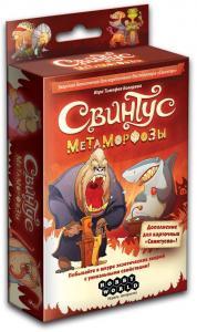 Свинтус Метаморфозы (на русском)