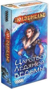 Подземелье: Царство Ледяной ведьмы (на русском)