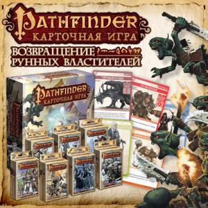 Pathfinder. Карточная игра: База + 6 дополнений (на русском)