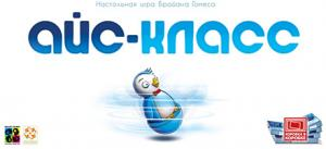 Айскласс (на русском)