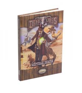 Книга «Deadlands: Мёртвые Земли»