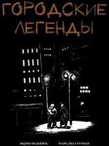 Книга «Городские легенды»