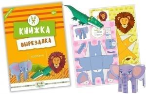 """Книжка-вырезалка """"Зоопарк"""""""