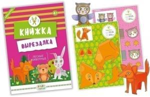 """Книжка-вырезалка """"Лесные животные"""""""