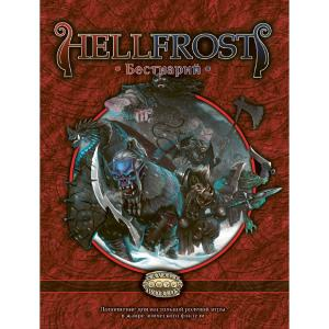 Книга «Hellfrost: Бестиарий»