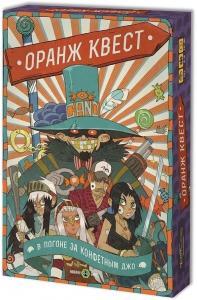 Оранж Квест: в погоне за Конфетным Джо (3 издание)