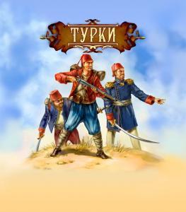 Технолог. Набор солдатиков Турки