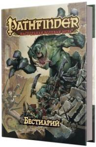 Pathfinder. Настольная ролевая игра. Бестиарий (на русском)