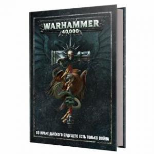 Warhammer 40.000: Книга правил 8 редакции (на русском языке)