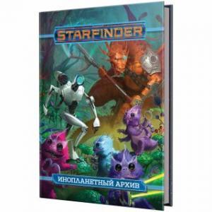 Starfinder. Настольная ролевая игра. Инопланетный архив (на русском)