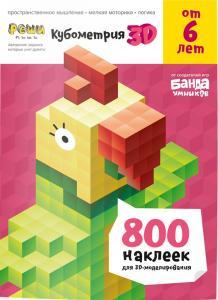 Кубометрия 3D. Пособие с развивающими заданиями для детей от 6 лет