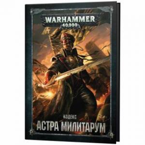 Миниатюры Warhammer 40000: Кодекс: Астра Милитарум (8-ая редакция, на РУССКОМ языке)